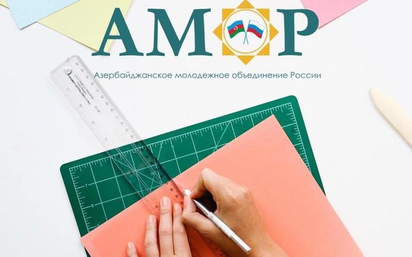 АМОР объявил конкурс на оплату годового обучения студентам-отличникам