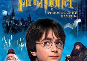 Гарри Поттер и философский камень преодолел отметку в миллиард долларов