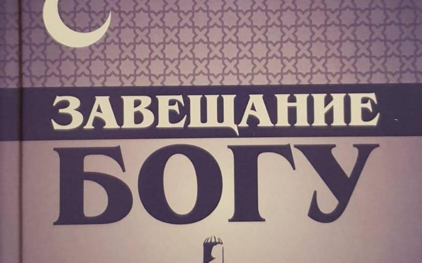 Ukraynada azərbaycanlı şairənin rus dilinə tərcümə olunmuş şerlər kitabı nəşr edilib