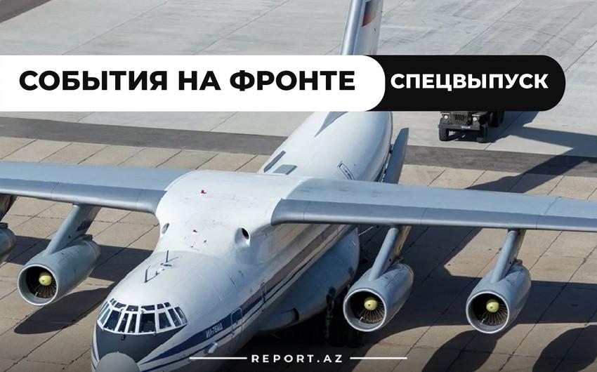 Последние сводки с фронта: из России в Карабах отправили еще 6 самолетов