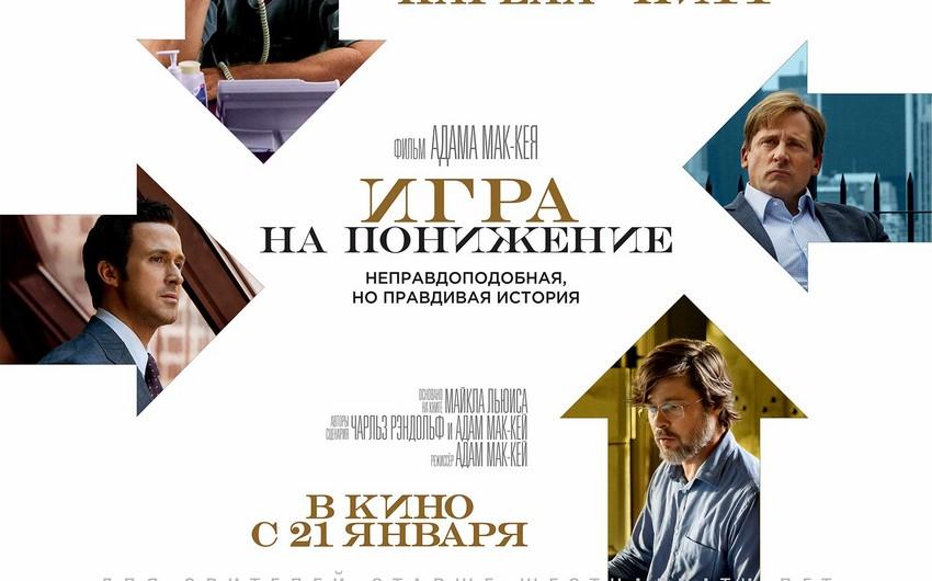 В  CinemaPlus проходит показ фильма об экономическом кризисе - ВИДЕО