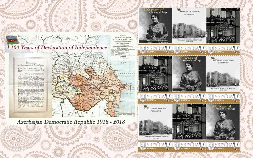 Ukraynada Azərbaycan Xalq Cümhuriyyətinin 100 illiyi ilə bağlı poçt markası buraxılıb