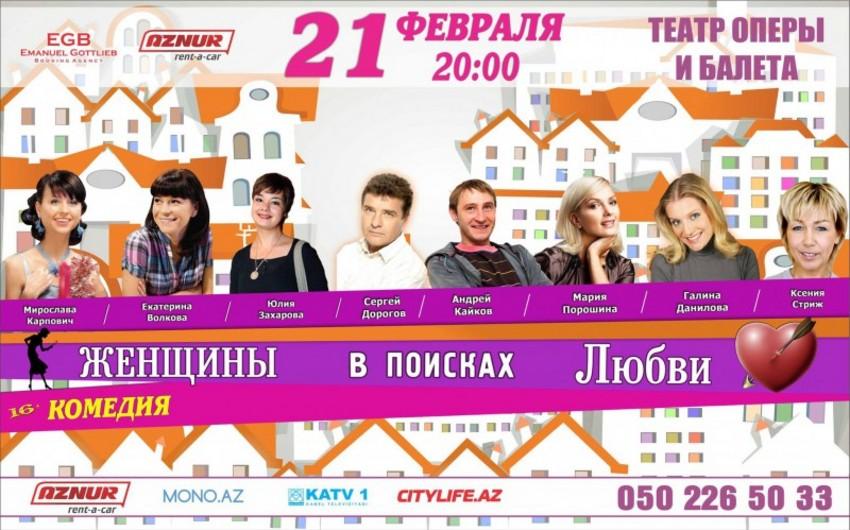 Rus aktyorları Bakıda Qadınlar məhəbbət axtarışında tamaşasını göstərəcək