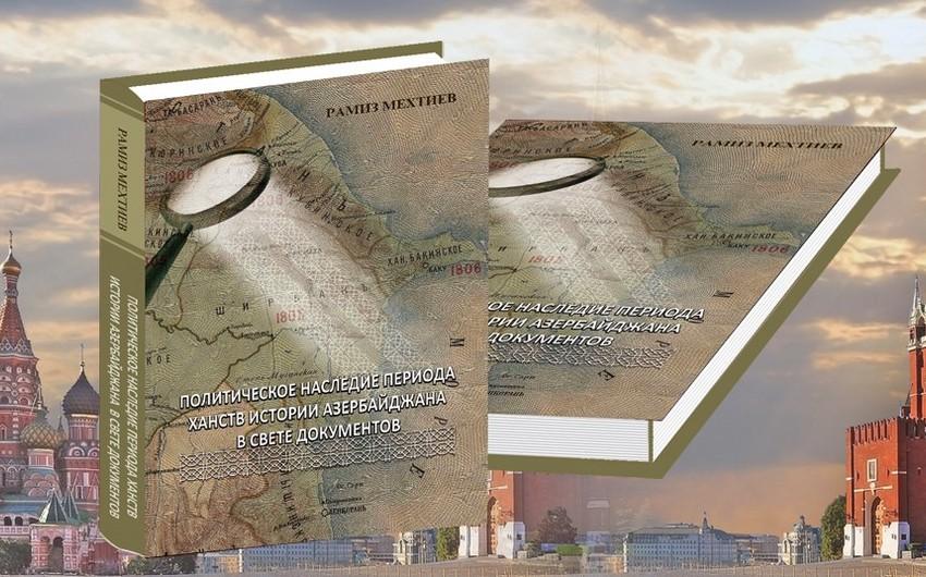 Ramiz Mehdiyevin xanlıqlar dövründən bəhs edən kitabı Moskvada nəşr olunub