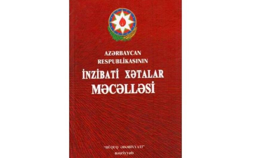 Вносятся изменения в Кодекс об административных проступках в связи с правонарушениями должностных лиц