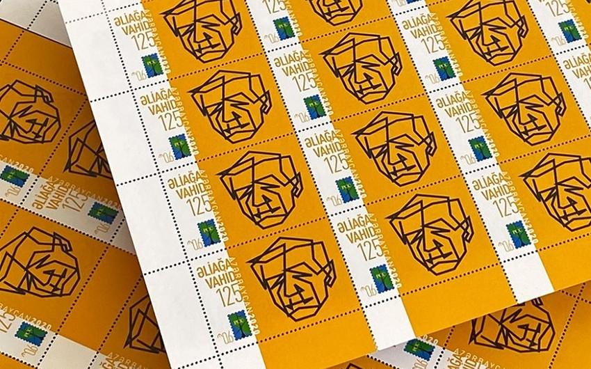 Выпущена марка к 125-летию Алиаги Вахида
