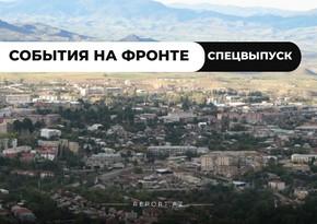 Последние сводки с фронта: Живущих в Ханкенди армян переселяют