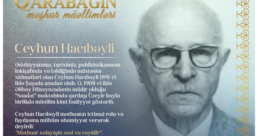 Знаменитые учителя Карабаха - Джейхун Гаджибейли