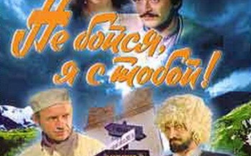 Qorxma, mən səninləyəm! filminin davamı Rusiya kinoteatrlarında nümayiş etdiriləcək