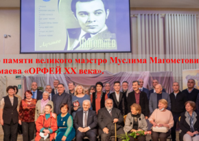 В Москве прошел вечер памяти Муслима Магомаева