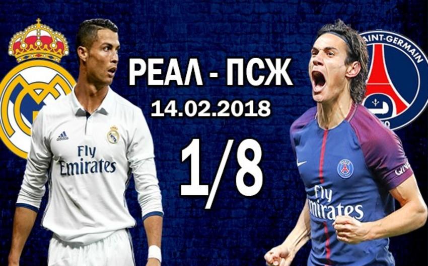 Болельщики раскупили билеты на матч Реала и ПСЖ менее чем за 37 минут