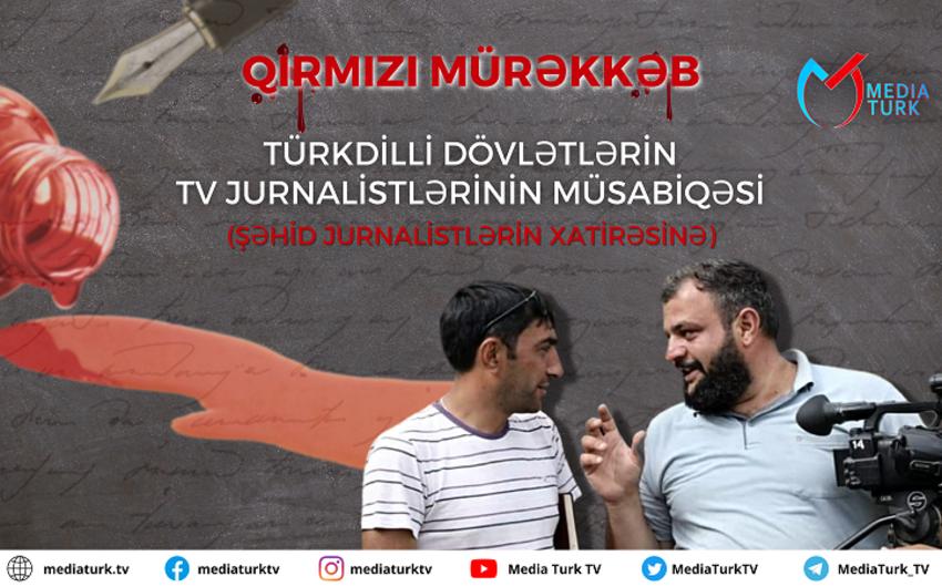 Объявлен конкурс, посвященный памяти журналистов-шехидов