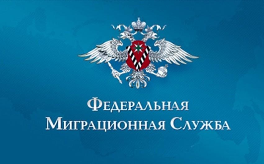 ФМС: въезд в Россию закрыт для 1,1 млн иностранцев