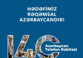 Rəqəmsal İnkişaf və Nəqliyyat Nazirliyi jurnalistlər üçün müsabiqə keçirir