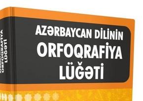 """""""Azərbaycan dilinin orfoqrafiya lüğəti""""nin siqnal nüsxəsi çapdan çıxdı"""