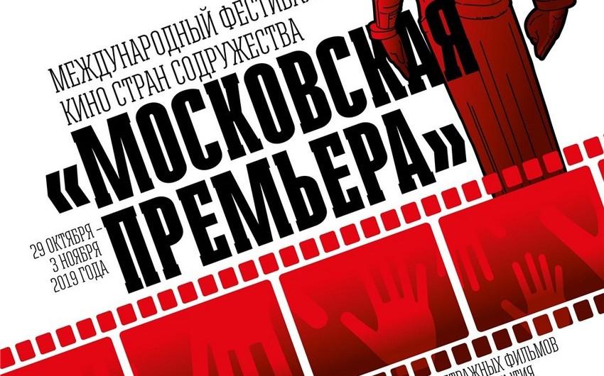 Azərbaycanlı rejissorların filmləri beynəlxalq festivalda nümayiş olunacaq