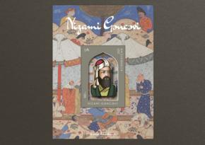 Nizami Gəncəvinin 880 illiyinə həsr olunmuş poçt markasıburaxılıb