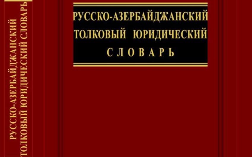 Rusca Azərbaycanca Izahli Huquq Lugəti Hazirlanib Report Az