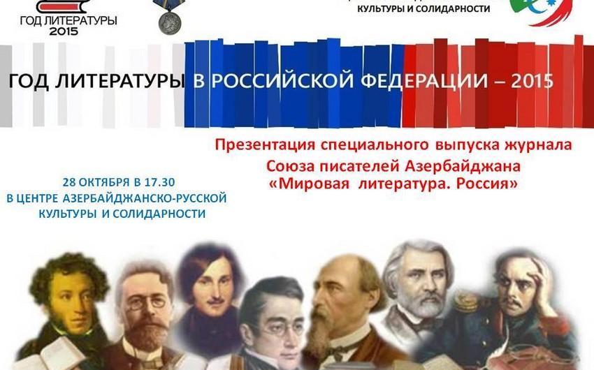 В Москве пройдет презентация журнала Мировая литература. Россия