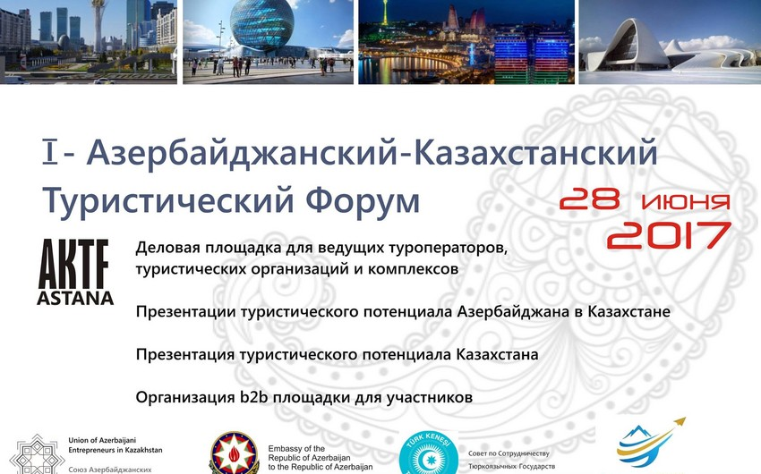 Astanada I Azərbaycan-Qazaxıstan turizm forumu keçiriləcək