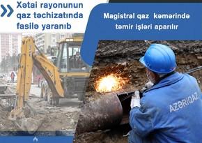 Часть Баку осталась без газа - ремонтируют магистральный газопровод