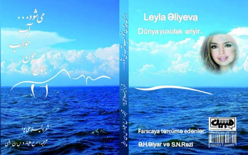 В Тегеране издан диван Лейлы Алиевой Dünya yuxutək əriyir...