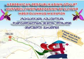 Georgia to host marathon on Day of Restoration of Independence of Azerbaijan