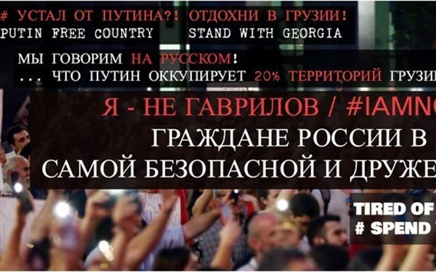 Граждане России проведут в Тбилиси акцию в поддержку Грузии