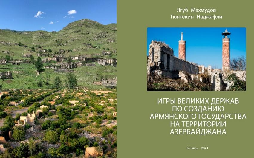 Qırğızıstanda erməni saxtakarlığını ifşa edən kitab çap olunub