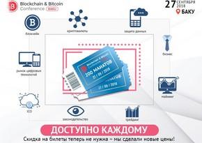 В Баку расскажут о важности лекций о блокчейне в университетах