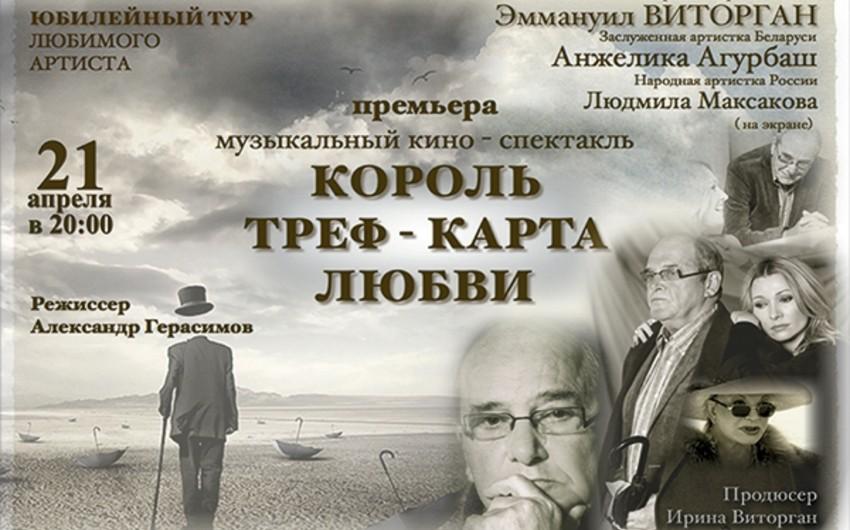 Rusiyanın tanınmış aktyorları Bakıya gəlir