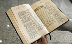 В Турции впервые издали Коран на армянском языке