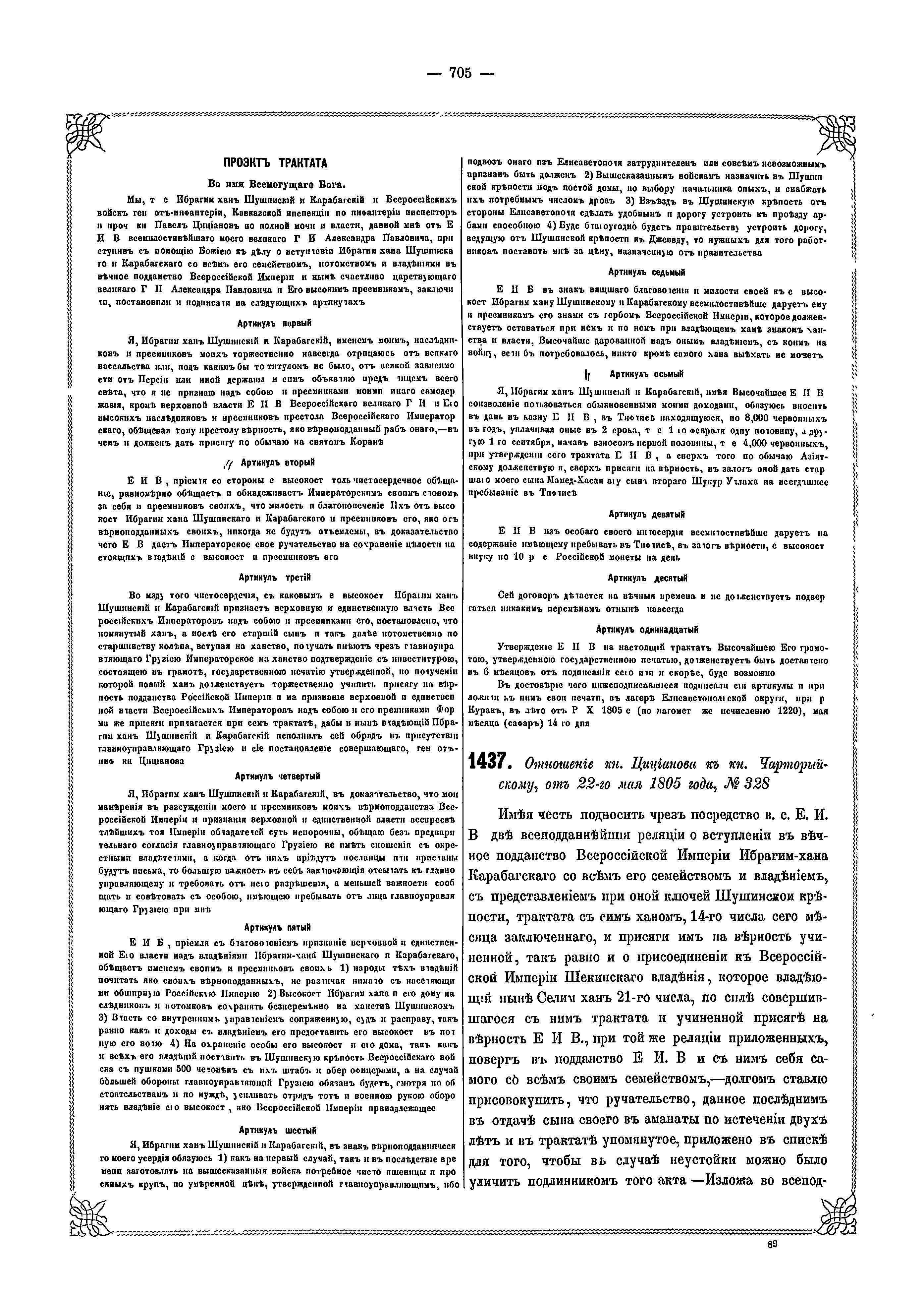 Кюрекчайском мирном договоре