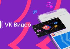 ВКонтакте запустила крупнейший видеосервис VK Видео