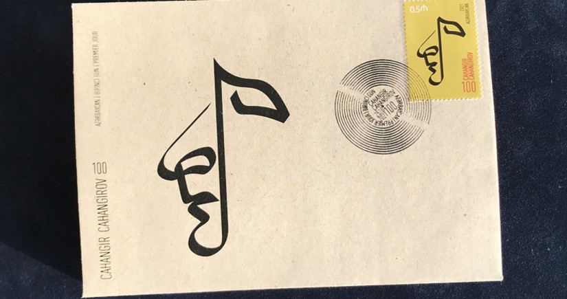 Bəstəkar Cahangir Cahangirovun 100 illiyi ilə bağlı poçt markası buraxılıb