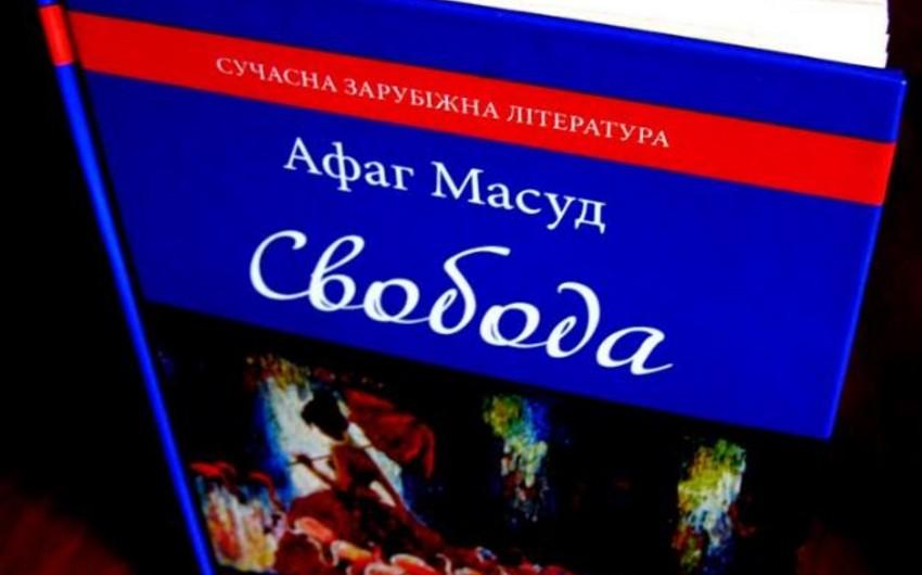 Ukraynada Afaq Məsudun kitabı nəşr olunub