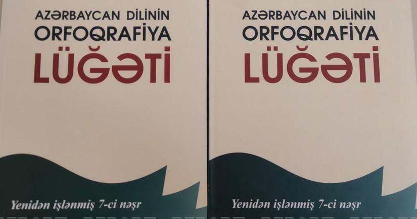Azərbaycan dilinin orfoqrafiya lüğəti çap olunub - EKSKLÜZİV