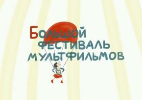 Большой фестиваль мультфильмов открывается онлайн