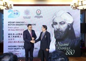 В Пекине состоялось мероприятие Низами Гянджеви – поэт всего человечества