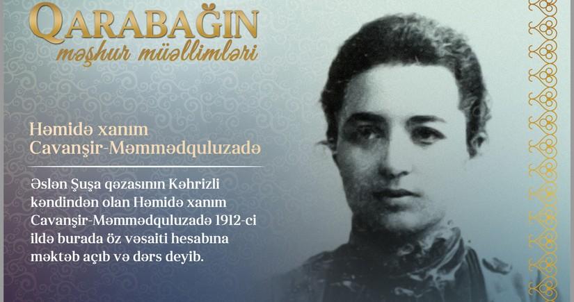 Знаменитые карабахские учителя - Гамида ханум Джаваншир