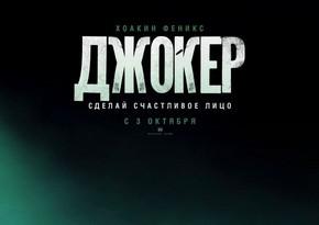 """""""CinemaPlus"""" kinoteatrında anşlaq: """"Joker"""" filmi izdiham yaradıb - VİDEO"""