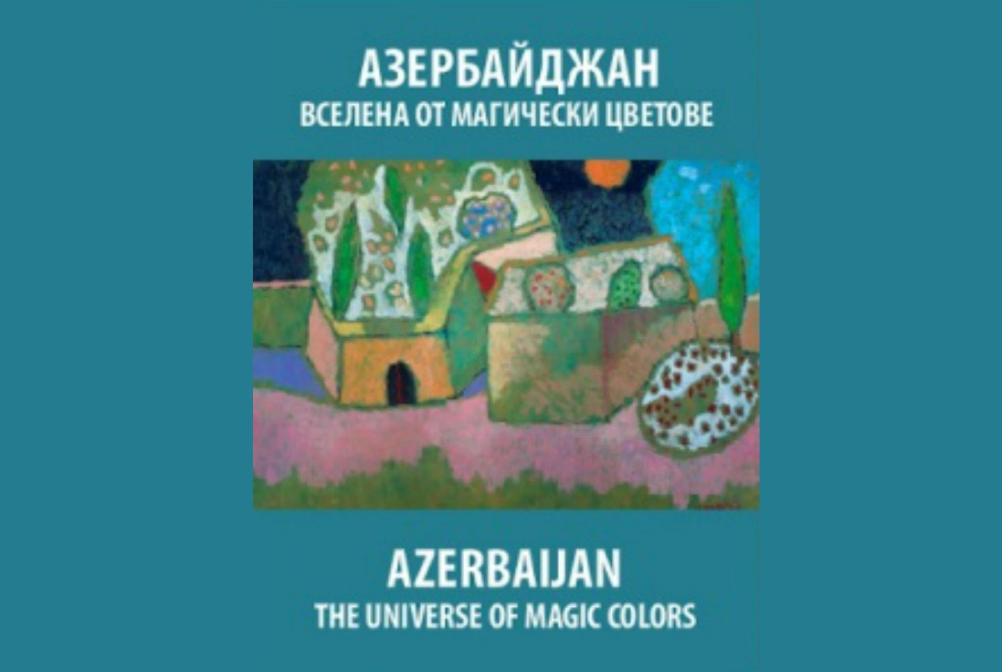 Sofia to host exhibition of paintings dedicated to Azerbaijan