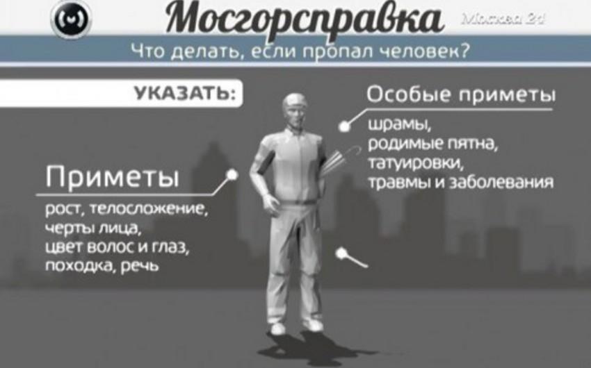 В Москве появилась электронная система поиска пропавших людей