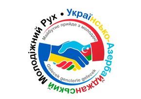 Ukraynalılar və azərbaycanlılardan ibarət gənclər hərəkatı yaradılıb - EKSKLÜZİV