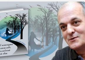 Salam Sarvanın əsərləri Ukraynada nəşr olunub
