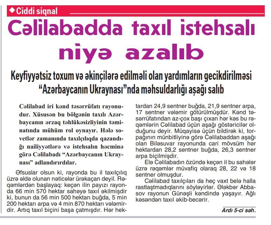 """Rəsmi """"Azərbaycan"""" qəzetində dərc olunmuş məqalə"""