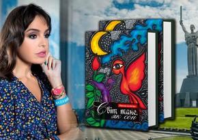 В Украине издана книга Лейлы Алиевой