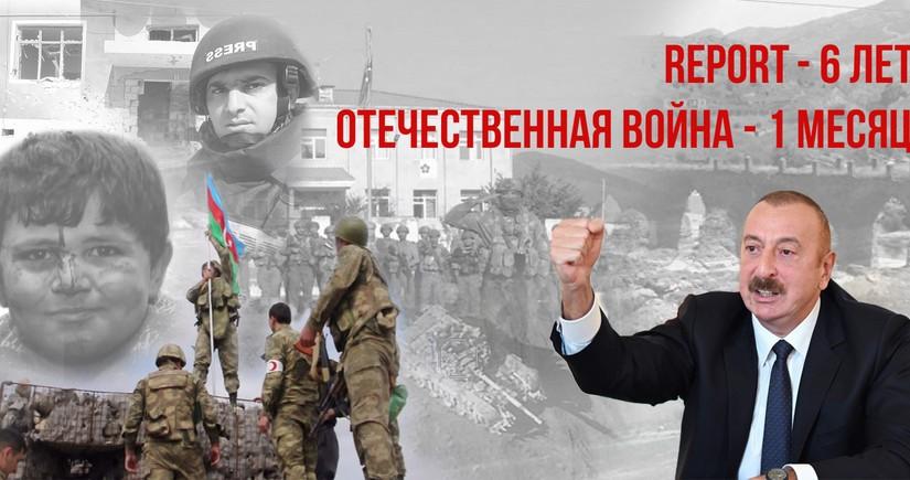 Репорту 6 лет: Увековечиваем победоносные страницы истории Азербайджана