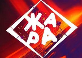 Стала известна дата вручения ЖАРА Music Awards