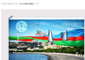 Azərbaycan Demokratik Respublikasının tarixi Çin mətbuatında